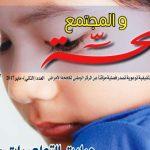 مجلة الصحة والمجتمع _ العدد الثاني