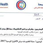 حملة التطعيم ضد مرض الأنفلونزا الموسمية