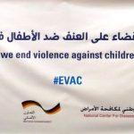 نتائج المسح الميداني ( العنف ضد الأطفال في المدرسة )