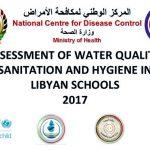 إعلان نتائج المشروع الوطني لتقييم جودة المياه
