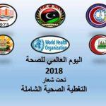 إحتفالية اليوم العالمي للصحة 2018