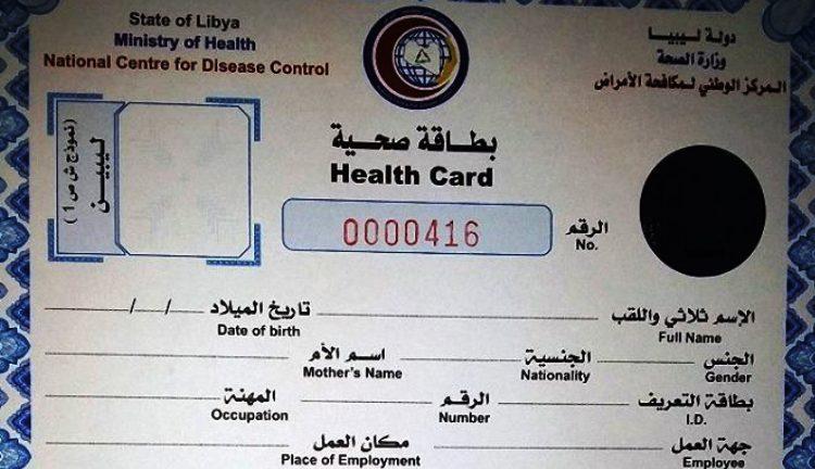 بطاقة الشهادة الصحية _ اصدار جديد