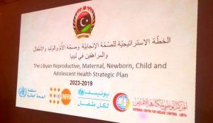 التوقيع على الإستراتيجية الوطنية لـ(RMNCAH)