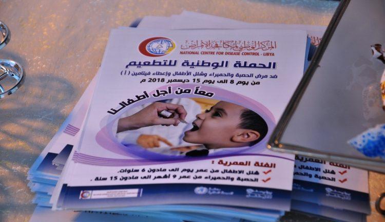 توزيع مطويات حملة التطعيم