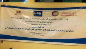 الملتقى الليبي الدولي للتنمية الصحية
