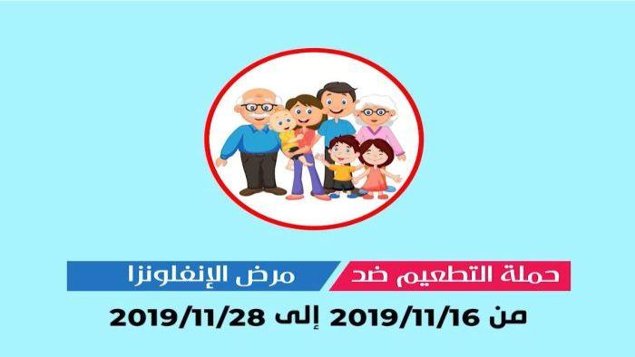 حملة التطعيم ضد مرض الانفلونزا