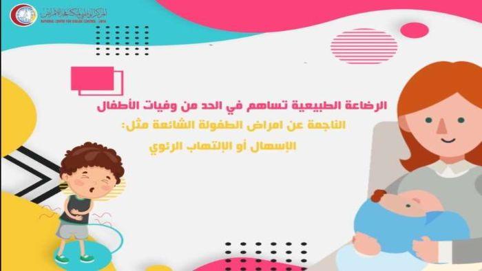ما أهمية الرضاعة الطبيعية بالنسبة للطفل والأم؟