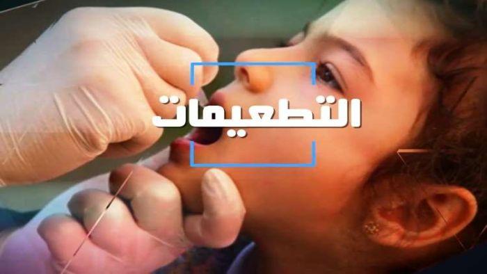 تعرف على التطعيمات الإجبارية في ليبيا, ومتى تعطى ؟