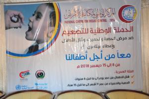 الحملة الوطنية للتطعيمات 2018م